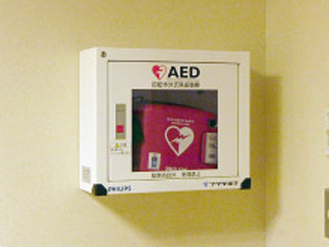 看護士常駐とAED設置