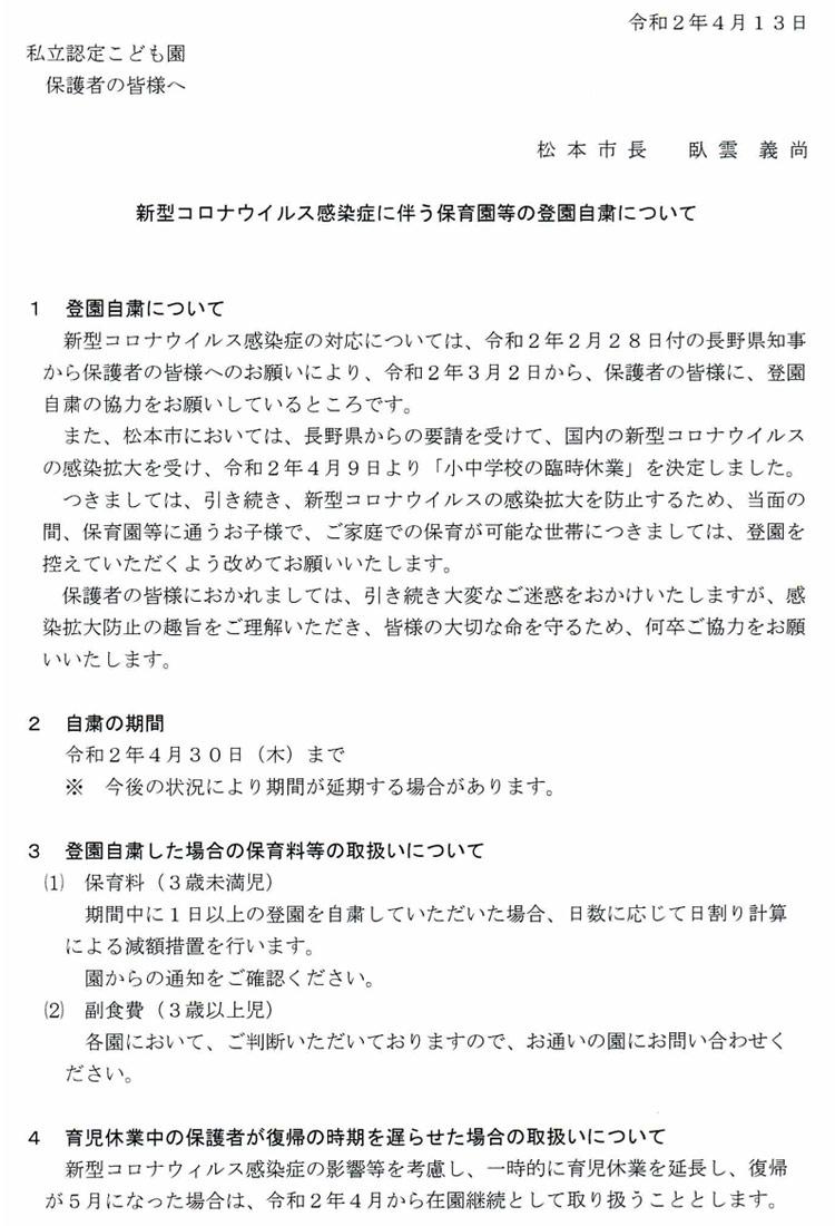 【緊急告知:松本市⻑】新型コロナウイルス感染症に伴うご案内