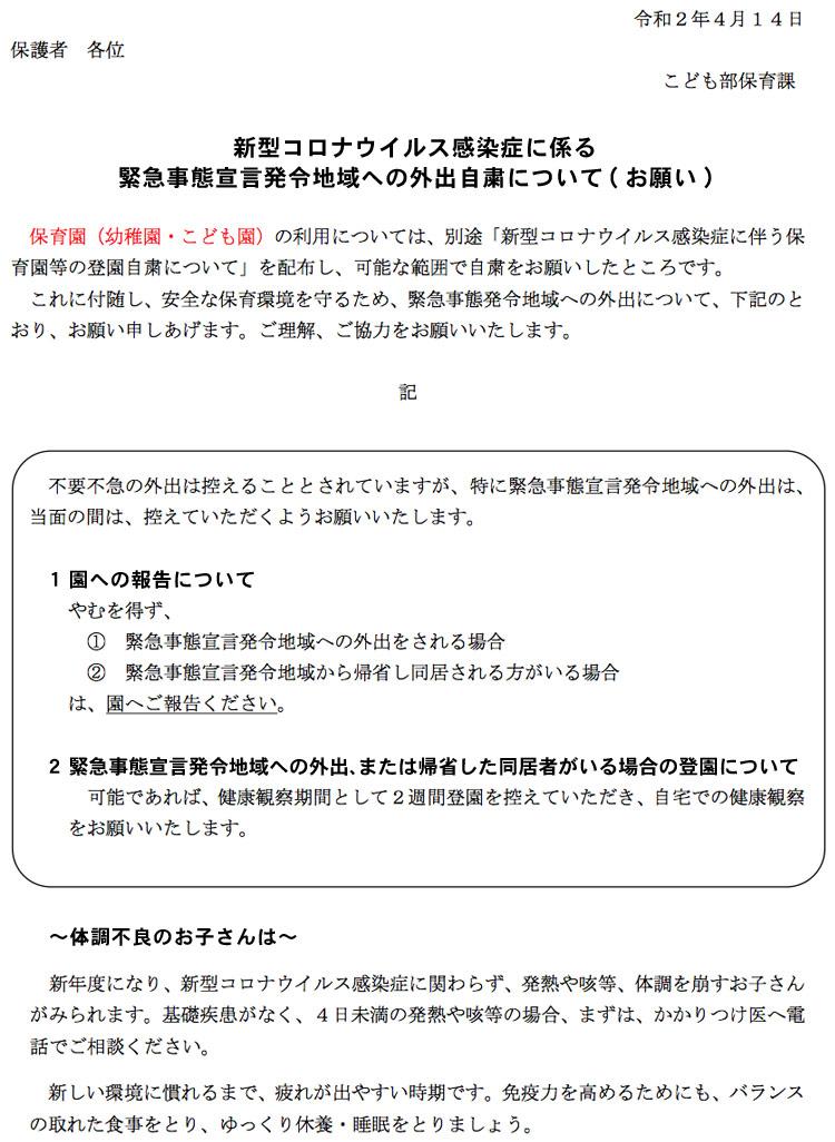 新型コロナウイルス感染症に係る、緊急事態宣言発令地域への外出自粛について(お願い)