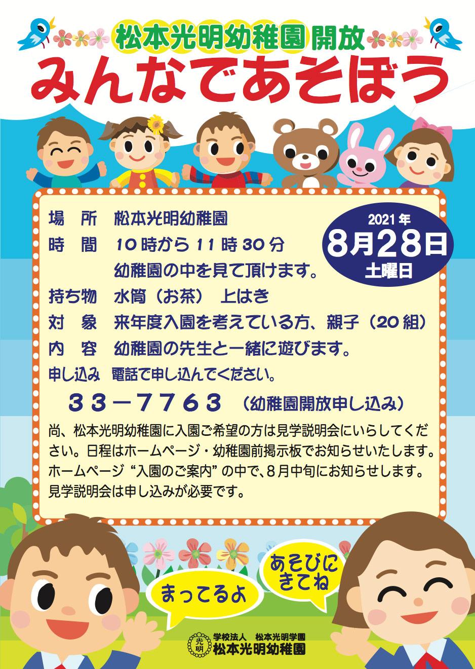 松本光明幼稚園開放:みんなであそぼうのお知らせ